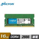 【Micron 美光】Crucial 16GB DDR4 2666 筆記型記憶體