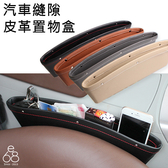 E68精品館 皮革 汽車 椅縫 置物盒 座椅 收納盒 車用 防漏 儲物盒 椅縫 細縫 夾縫 塞