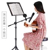 吉他譜架帶話筒架一體古箏小提琴加粗加厚專業閱譜架樂譜琴譜曲譜  ATF  夏季新品