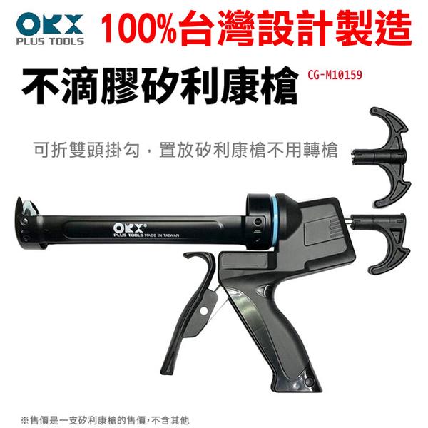 CG-M10159 台灣製 ORX不滴膠 矽利康槍 填縫膠槍 打糊槍 矽力康槍 單手打膠 高空必 silicone