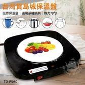 【台灣寶島城】多功能保溫盤(適用陶瓷/金屬/玻璃鍋具杯瓶)TDW080