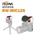 【EC數位】ROWA 樂華 RW-MIC125 指向性收音麥克風 電容式 3.5mm 高音質 抗躁 免插電 兼容性高