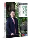 財務自由的人生:跟著首席分析師楊應超學華爾街的投資技巧和工作效率,40歲就過FIR...