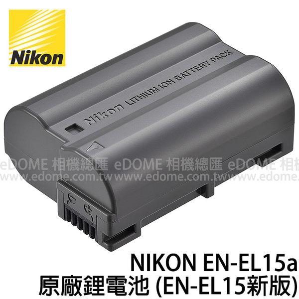 NIKON EN-EL15a 7.0V 1900mah 原廠鋰電池 (免運 國祥貿易公司貨) 有包裝非裸裝 EN-EL15 新版