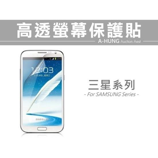 【三星系列】高透亮面 螢幕保護貼 GALAXY S4 A7 A5 A3 mini 保護膜 貼膜