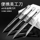金屬裁紙刀不銹鋼紙刀網紅快遞拆箱刀學生雕刻加厚《微愛》