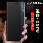 小米 10T Lite 5G 手機殼 磁吸側窗支架翻蓋皮套 保護套 商務 防摔翻蓋式 手機套 男女款 小米10T Lite