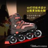 溜冰鞋成人旱冰輪滑鞋成年全套裝初學者男女大學生專業直排輪兒童YYJ(速度出貨)