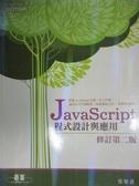 【書寶二手書T1/電腦_WEL】JavaScript程式設計與應用2/e_張智星
