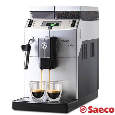 Saeco Lirika Plus RI9841 全自動義式咖啡機 原廠保固兩年