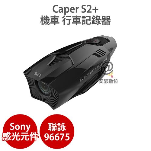 Caper S2+【送 64G】機車 行車紀錄器 記錄器 1080P Sony感光元件