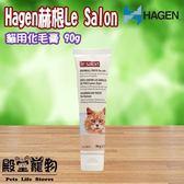 【殿堂寵物】 Hagen赫根Le Salon 貓用化毛膏 90g