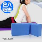 台灣製造 40D瑜珈磚(二入)瑜珈枕頭....