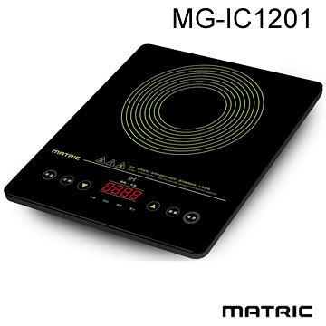 日本松木 MATRIC 時尚變頻電磁爐 MG-IC1201 觸控式黑晶面板‧4碼數位顯示