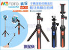 送USB線 MeFOTO 美孚 MK10 附藍芽遙控器 鋁合金自拍腳架 三腳架 自拍棒+手機夾 勝興 公司貨