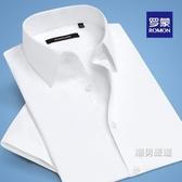短袖襯衫男士短袖襯衫商務職業免燙修身半夏季寸正裝襯衣正韓白襯衫男