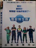 挖寶二手片-O03-010-正版DVD*電影【魯蛇特攻隊】-死也要畢業製作團隊再度爆笑出擊