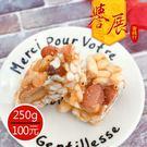 【譽展蜜餞】爆!爆!爆米香/250g/100元