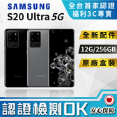 【S級福利品】SAMSUNG Galaxy S20 Ultra 5G ( 16G/512GB )