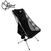 【OutdoorBase 納米兩段式鋁合金高背椅】25674/休閒椅/折疊椅/露營桌椅/躺椅/導演椅子