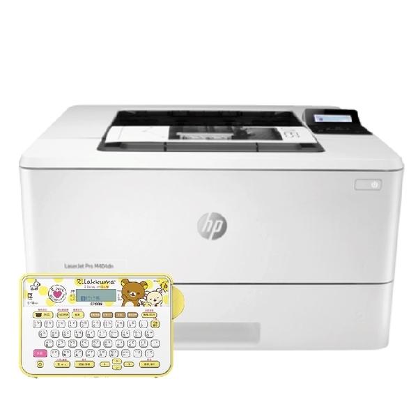 【隨貨送拉拉熊標籤機一台】HP LaserJet Pro M404dn 黑白雙面雷射印表機