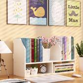 簡易桌面小書架桌上學生用置物架辦公室書桌架子收納兒童迷你書櫃WY   八折免運 最後一天