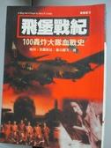 【書寶二手書T3/軍事_LIC】飛堡戰紀-100轟炸大隊血戰史_哈利.克羅斯比