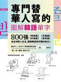 (二手書)專門替華人寫的圖解韓語單字:800張「情境圖‧字義圖‧步驟圖‧實景圖」,道..