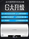 電熱水器 電家用儲水式速熱式節能洗澡40...