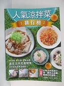 【書寶二手書T1/餐飲_KIS】人氣涼拌菜排行榜_楊桃文化