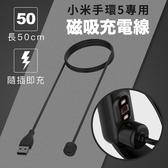 小米手環5 專用磁吸充電線 50cm 免拆錶帶 防過充 充電線 磁吸充電線 運動手環 快充線