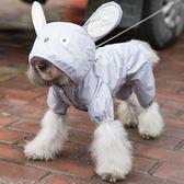 可愛小狗狗雨衣四腳防水全包連帽比熊博美泰迪衣服小型犬寵物雨披