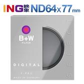 【24期0利率】B+W 77mm ND64X 減光鏡 減六格光圈 德國製造 立福/捷新公司貨 77mm ND64 ND106