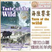 *KING WANG*【WDJ推薦】美國海陸饗宴Taste of the Wild《塞拉山脈燻烤羔羊肉》無穀狗糧-2.27kg