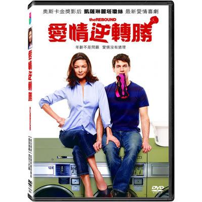愛情逆轉勝DVD