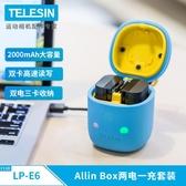 TELESIN電池適用佳能相機LP-E6N 70/60D 6/7D2 5D2/3/4充電器套裝 雙12