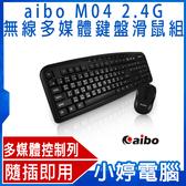 【3期零利率】全新 aibo M04 2.4G無線多媒體鍵盤滑鼠組