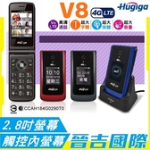 【晉吉國際】Hugiga V8 4G折疊手機 2.8吋觸控螢幕 老人機 大字體 大鈴聲 大按鍵 支援wifi熱點分享