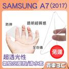 三星 A7 2017 空壓殼 / 清水套,超透光、完整包覆,Samsung A720