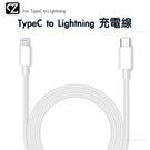 TypeC to Lightning 充電線 200cm 1入 (★本店充電線類)