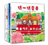 書立得-紅色小電車(3書):猜一猜電車+擠一擠電車+噓!雪人電車來了