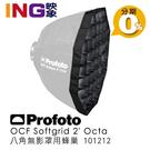 Profoto OFC Softgrid 50° 2' Octa 軟蜂巢罩 101212 60cm 八角無影罩專用 佑晟公司貨