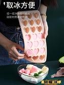 製冰模具 硅膠冰格冰塊模具制冰盒凍冰塊制冰器家用自制雪糕冰棍小型速凍器【99免運】