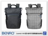 【分期0利率,免運費】BENRO 百諾 Colorful 100 炫彩系列 後背 雙肩 相機包 攝影包  (公司貨)