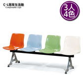 【 C . L 居家生活館 】Y196-14 FRP排椅(4色)- 3人座/等候椅/候車椅/公共座椅