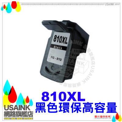USAINK☆ CANON 810XL / PG-810XL  黑色高容量環保墨水匣 適用MP496/MX347/MX357/MP287/MX366/MX416/MX426