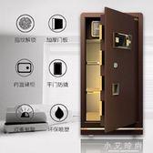 1.8米保險櫃辦公家用入牆防盜1.5米2電子指紋密碼大型保險櫃全鋼 小艾時尚NMS