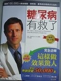 【書寶二手書T5/養生_J18】糖尿病有救了-完全逆轉!這樣做效果驚人_尼爾‧柏納德