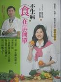 【書寶二手書T6/養生_YBJ】不生病,食在很簡單_陳俊旭