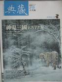 【書寶二手書T7/雜誌期刊_YKB】典藏古美術_213期_神鬼三國Enter等
